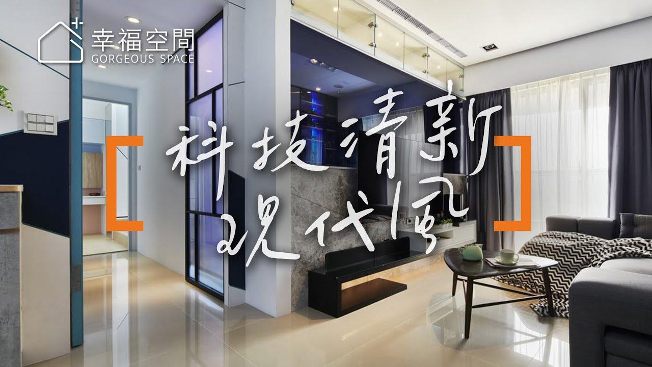 【現代風】科技VS小清新 21坪小豪宅揪甘心【允庭室內裝修設計-張舜淵】