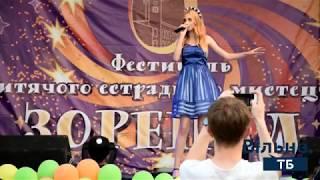 """У Коломиї відбувся щорічний фестиваль """"ЗОРЕПАД"""""""