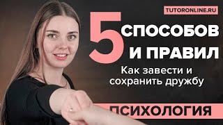 5 способов: как завести и сохранить дружбу | Психология | TutorOnline