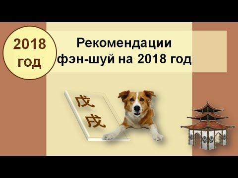 Рекомендации фэн шуй на 2018 год