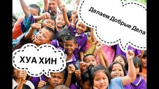 Делаем добрые дела. Помощь детскому дому в Хуахин