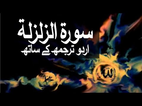 Surah Az-Zalzalah with Urdu Translation 099 (The Earthquake)