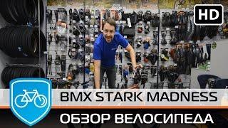 Обзор велосипеда BMX Stark Madness 2016(BMX Stark Madness 2016 подробнее http://www.velopiter.ru/view/velo/11767.htm Какие особенности данной модели, характеристики и отзывы,..., 2015-12-30T11:25:04.000Z)