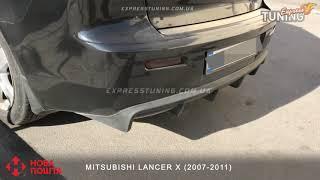 Диффузор Митсубиси Лансер 10 / Накладка на задний бампер Mitsubishi Lancer X / AOM Tuning / Обзор