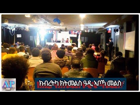 Agaiazian Conference Frankfurt, Germany - Part ፪