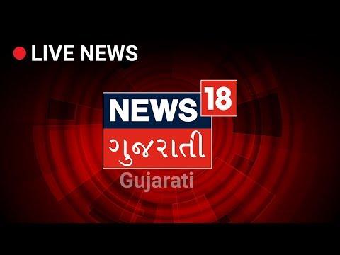News18 Gujarati LIVE