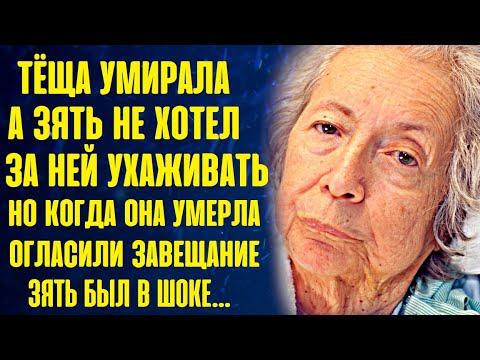Зять не хотел ухаживать за своей старенькой тёщей. Но когда она оставила завещание на наследство...
