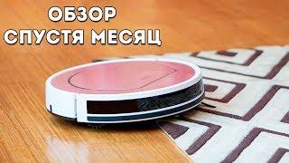 РОБОТ ПЫЛЕСОС ILIFE V7S Pro, обзор спустя месяц