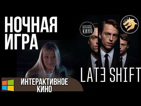 Late Shift / Ночная игра | Прохождение на Лучшую концовку