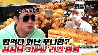 JOON Is In Daejeon's Bread Heaven Mukbang🍞  With Crunchy ASMR🍞 + 3D Art With SanagoㅣWassupMan2 ep.19