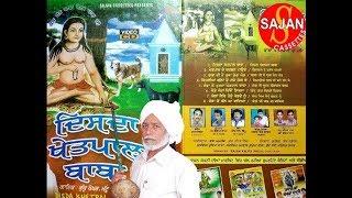 Disda Khetpal Bawa (ਦਿਸਦਾ ਖੇਤਪਾਲ ਬਾਵਾ) By Kukku Khokhar | SAJAN RECORDS