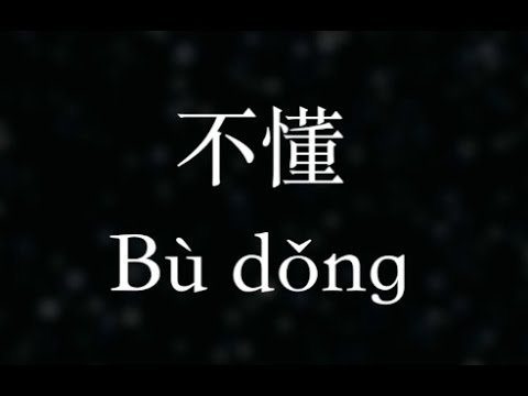 林俊傑/JJ Lin【不懂】Don't understand (KTV with Pinyin + Quick Quiz)