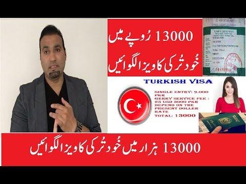 Sirf 13000 Rupees Main Turkey Ka visit visa Lay Islamabad Em