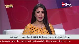 الجولة الفنية - مهرجان الإسكندرية يهدي دورته الـ 34 للفنانة نادية لطفي