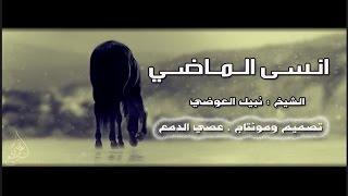 انس الماضي |نبيل العوضي |2015 |forget the past| Nabil Al-Awadi