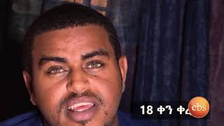 ናቲ ስለአነጋጋሪው ደሞዝ ዘፈነ ! አዝናኝና አስቂኝ ቪዲዮ ክሊፕ በእሁድን በኢቢኤስ  / Sunday with EBS Funny video clip with Nati