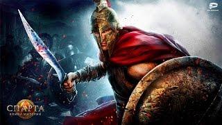 Трейлер игры Спарта: Война Империй