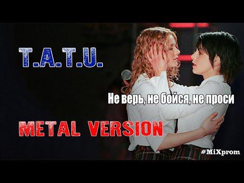 T.A.T.u. - Не верь, не бойся, не проси [metal Cover By MiXprom]