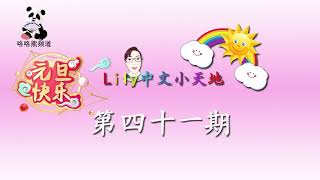Lily 中文小天地第四十一期节目, Lily's Chinese Wonderland
