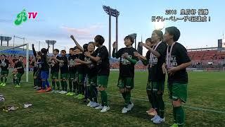 [MATCH MOVIE] after The Empress's Cup JFA 41st Japan Women's Football Championship final 皇后杯決勝、浦和レッズレディース戦(1-0)、選手たちが喜びを爆発 ...