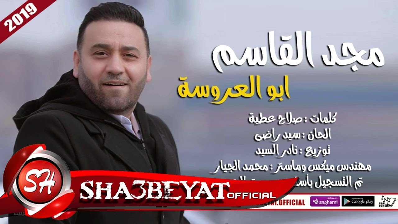 مجد القاسم اغنية ابو العروسة توزيع نادر السيد 2019 على شعبيات