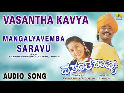 Vasantha Kavya - Mangalyavemba Saravu   Audio Song   K. Shivaram, Sudha Rani   S Narayan