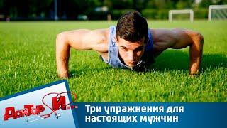 постер к видео Три полезных упражнения для настоящих мужчин | Доктор И