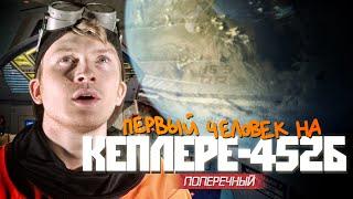 """ПЕРВЫЙ ЧЕЛОВЕК НА """"KEPLER-452B""""."""