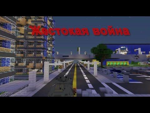 """видео: """"Жестокая война""""8 серия - Minecraft сериал."""