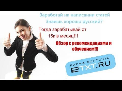 Как заработать в интернете от 10000 рублей в месяц на написании статей для сайтов!