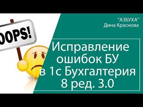 Исправление ошибок в бухгалтерском  учете в 1С Бухгалтерия 8