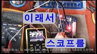 전동수래 HLC DC MOTOR BLDC DRIVE 모…