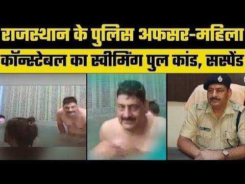 Download Rajasthan Police DSP Hiralal Saini Swimming Pool Sex Viral Video   Hiralal Saini अश्लील वीडियो वायरल
