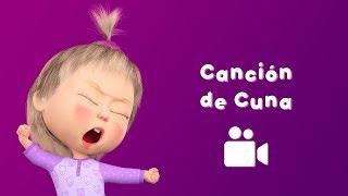 Gambar cover Masha y el Oso - 👼Cancion de Cuna 🌛 (Canción para Niños 🎵 CANCIÓN DE CUNA)