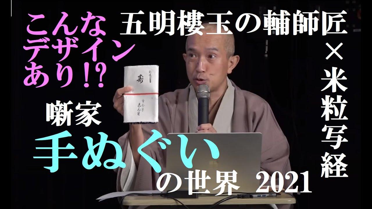 米粒写経&五明樓玉の輔(ごめいろう たまのすけ)『噺家手ぬぐいの世界 2021』