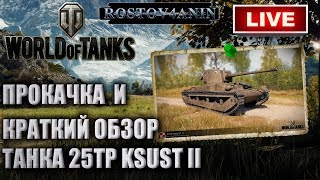 ✔КРАТКИЙ ОБЗОР И ПРОКАЧКА ПОЛЬСКОГО ТАНКА 25ТР✔WOT✔World of Tanks✔