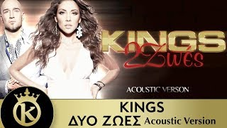 KINGS - Δυο Ζωές | Dyo Zoes - Acoustic Version