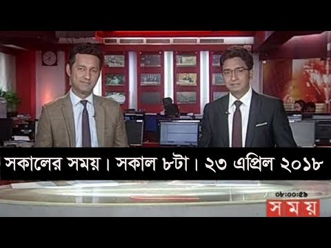 সকালের সময় | সকাল ৮টা |  ২৩ এপ্রিল ২০১৮  | Somoy tv News Today | Latest Bangladesh News