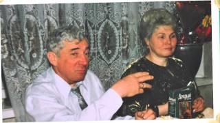 45 лет совместной жизни