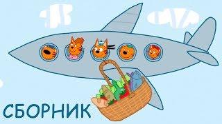 Три Кота | Сборник улётных серий | Мультфильмы для детей