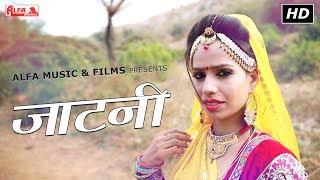Marwadi Song | Jatani | 2019 | राजस्थानी वीडियो | Alfa Music & Films