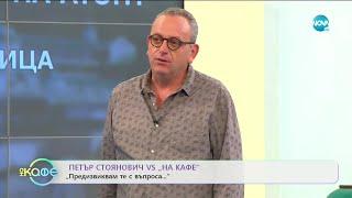 """""""На кафе"""" с Петър Стоянович (30.06.2020)"""