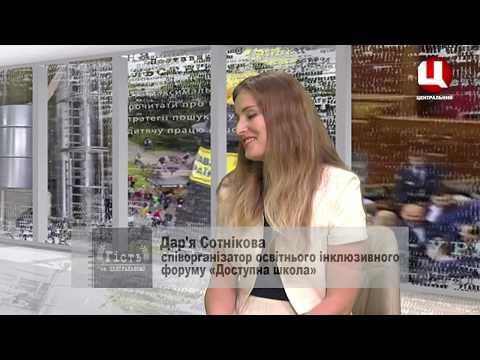 mistotvpoltava: Юлія Андрєєва, Дар'я Сотнікова, співорганізатори інклюзивного форуму «Доступна школа»