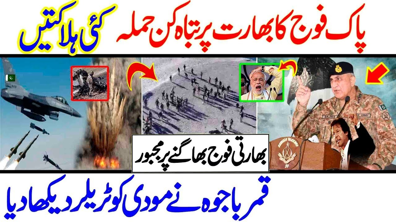 Pak Army Big Achievement for Pakistan I Cover Point