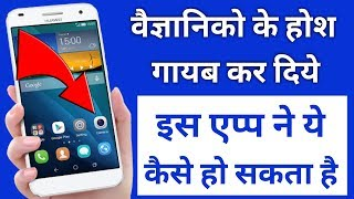 Very Important App for All Android Phones | By Hindi Android Tips