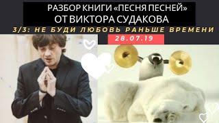 """Виктор Судаков - Не буди любовь раньше времени (Разбор Книги """"Песня Песней"""" 3/3)"""