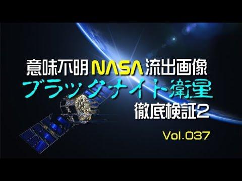 ブラックナイト衛星 徹底検証 2  正体不明の黒騎士 Mystery full of Black Knight satellite