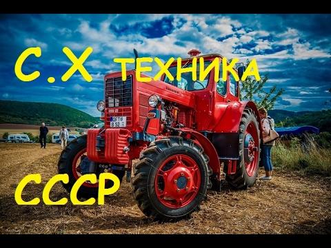 Тракторы и спецтехника СССР / Tractors and USSR buses