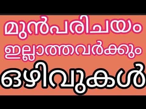 Kerala Job Vacancy   03 / 8 /2020