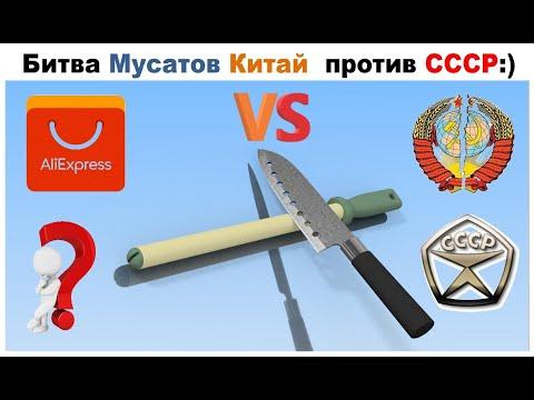 Самодельный Мусат из СССР против Китайского NoName???